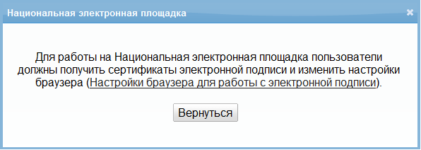 нэп настройки браузера