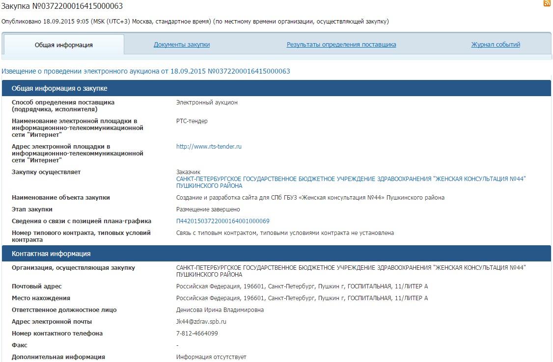 тендер на создание и разработку сайта для СПб ГБУЗ «Женская консультация №44» Пушкинского района