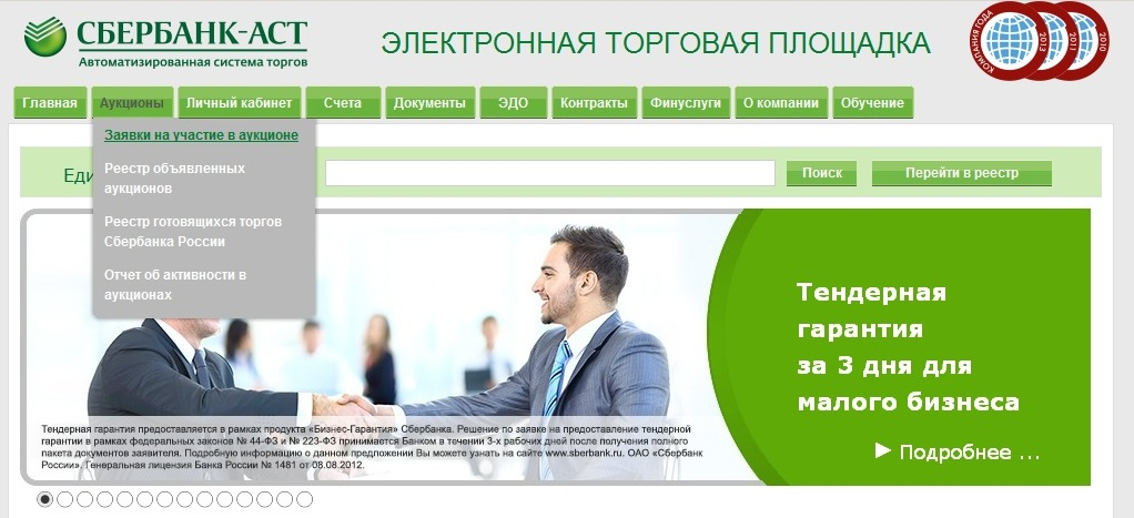 Заявки на участие в аукционе Сбербанк АСТ