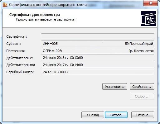 Сертификаты в контейнере закрытого ключа электронная подпись