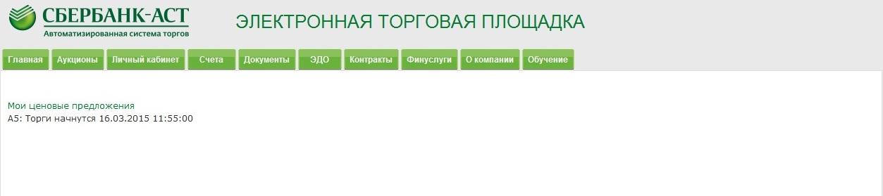 аукционный зал АСТ Сбербанк