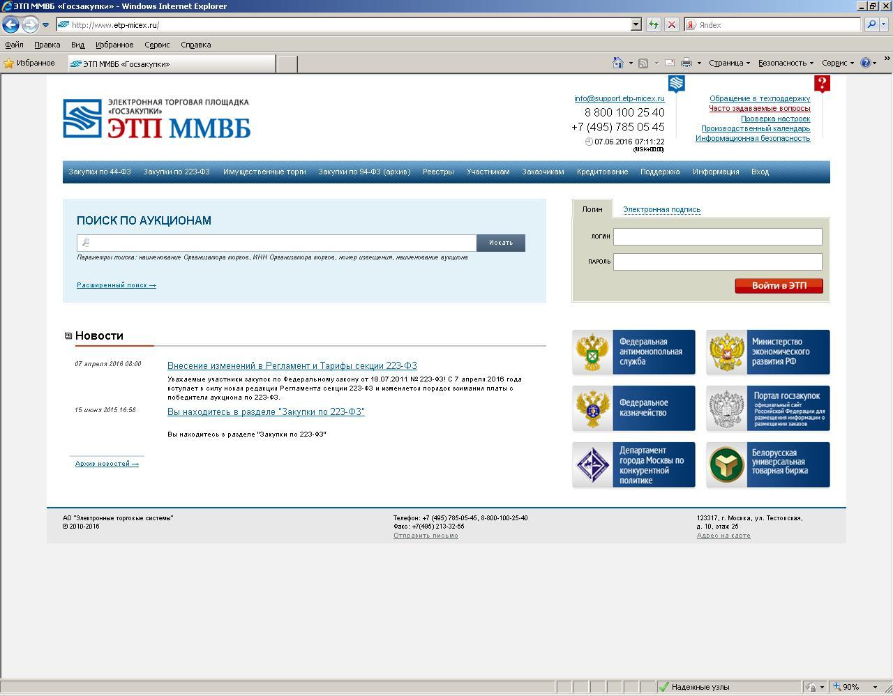 Как пройти аккредитацию на ЭТП ММВБ