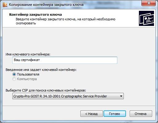 копирование контйенера закрытого ключа эцп