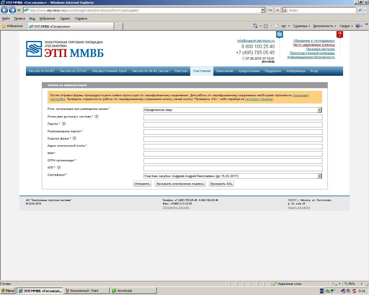 заявка на аккредитацию ММВБ