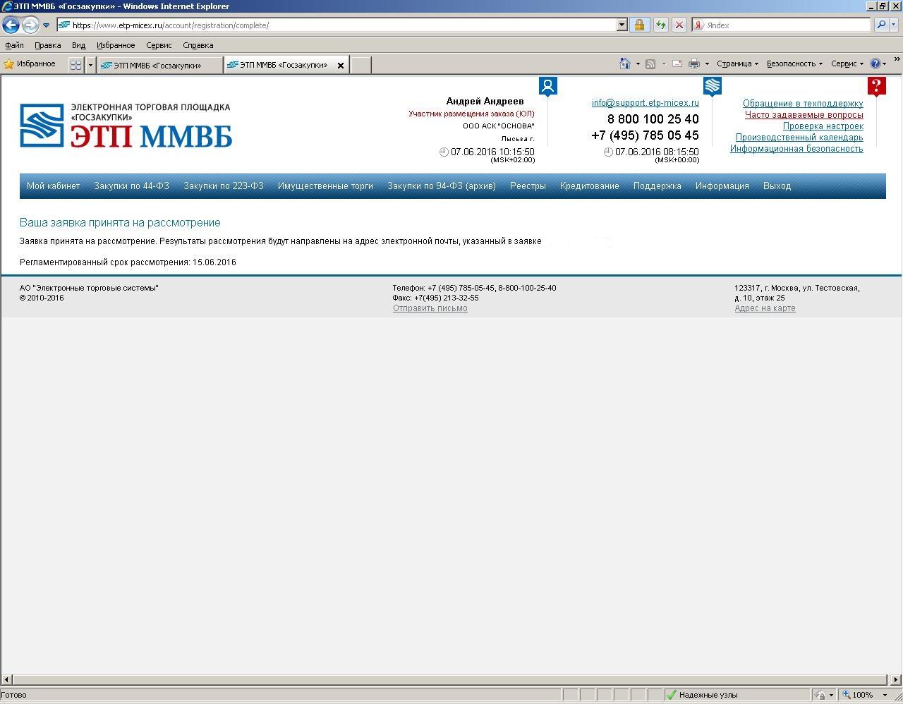 заявка принята ммвб 44 фз