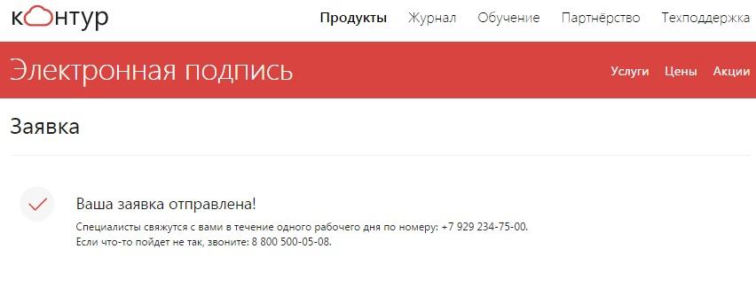 заявка на подпись отправлена