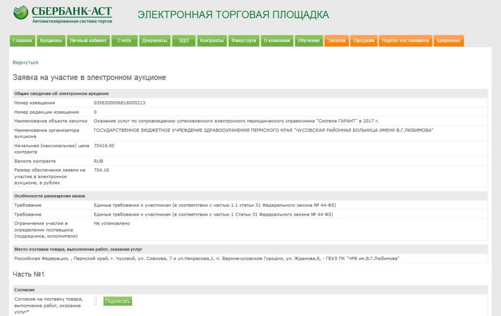 Заявка на участие в электронном аукционе
