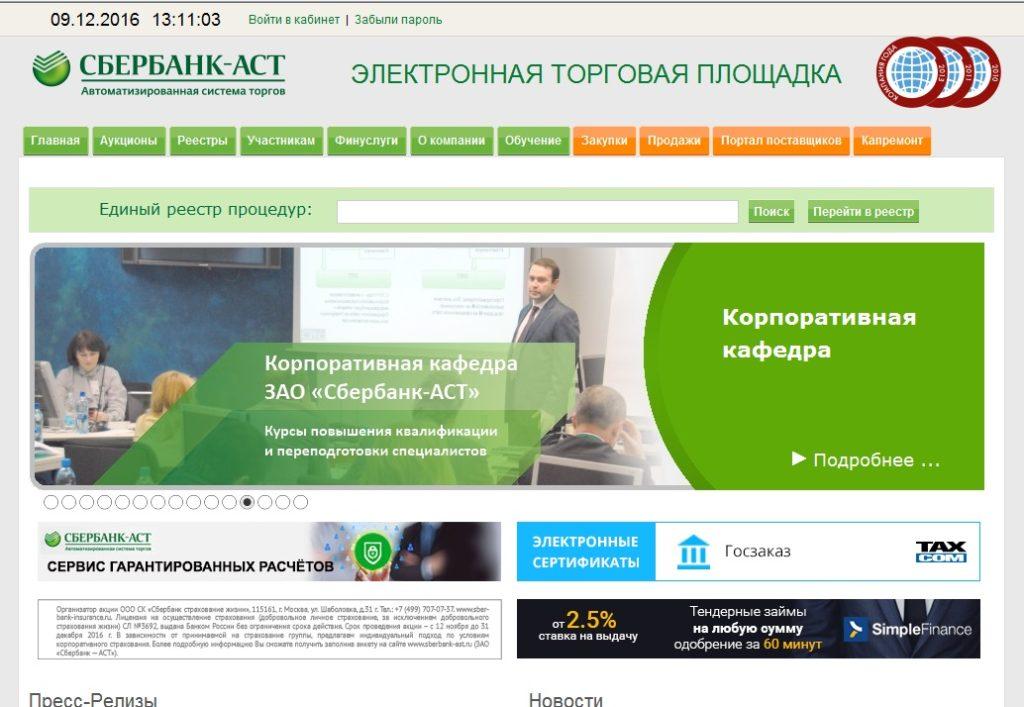 Авторизация на Сбербанк АСТ