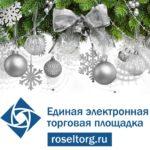 Работа ЕЭТП Росэлторг в новогодние праздники