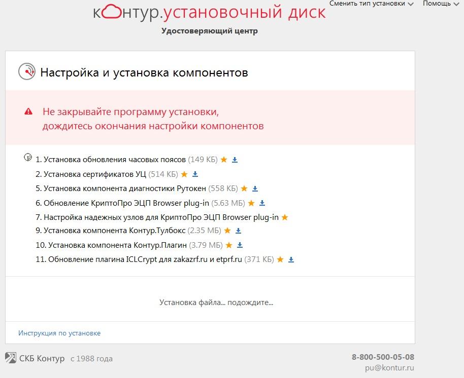 установка сертификатов Контур Установочный диск