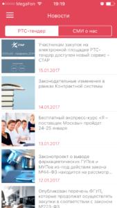 РТС Новости