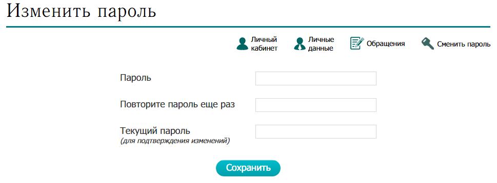 сменить пароль фас